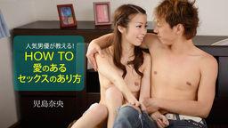 Nao Kojima How-to love sex