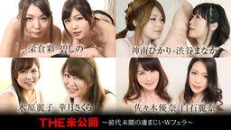Shino Aoi Nana Eikura Hikari Jinnan Manaka Shibuya Sakura Kazuki Reiko Suwon Yuna Sasaki Reina Shiraishi THE Unreleased ~ Unprecedented terrible W Blow ~