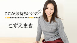 Kozue Maki It feels good here ~ Sex with erogenous zones is found and cum shot sex ~