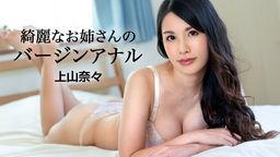 Nana Ueyama Beautiful older sister's virgin anal