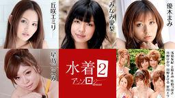 Emiri Okazaki Hoshino Kokomi Minami Airi Maomi Yuki Yuki Asami Mami Uehara Tsubasa Saeki Hikari Tsukino Mahiru Hino Eri Hoshikawa Swimsuit anthology 2