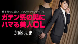 Ema Kato Beautiful office lady who is addicted to a gatten man ~ Refresh with a strong cock on the way home from work ~