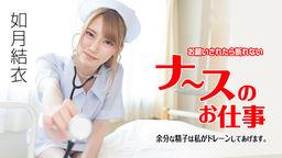 Yui Kisaragi Nurse's job that I can not refuse if asked ~ I will drain extra sperm ~