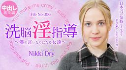 洗脳淫指導 〜僕の言いなりになる女達〜 Nikki 2 Nikki Dry
