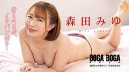 ميو موريتا BOGA x BOGA ~ Miyu Morita يمتدح مسرحيتي ~