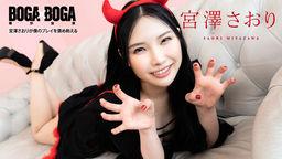 BOGA x BOGA 〜宮澤さおりが僕のプレイを褒め称えてくれる〜