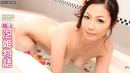 極上泡姫物語 Vol.14 沢村麻耶
