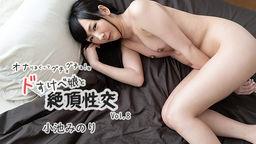 オナりまくってグチョグチョ!なドすけべ娘と絶頂性交Vol.8