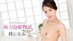 Hiiragi Ciel The best bubble princess story Vol.92