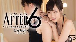 アフター6〜ヤリたい気持ちが止まらない〜