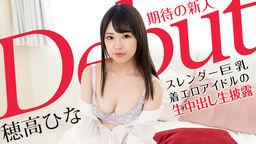 Debut Vol.70 〜スレンダー巨乳な着エロアイドルの生中出し生披露〜 穂高ひな