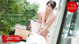 朝ゴミ出しする近所の遊び好きノーブラ奥さん 村上佳苗