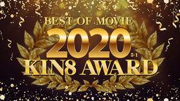 KIN8 AWARD BEST OF MOVIE 2020 5位〜1位発表