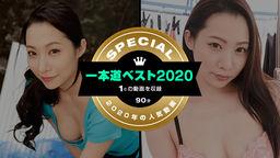 一本道ベスト2020 〜(1位)〜