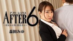 アフター6〜ぽよよん美巨乳を弄ぶ〜