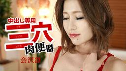 Rin Aizawa Three-hole meat urinal for vaginal cum shot
