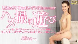 ハメ撮り遊び 私達のリアルなセックス見せちゃいます Alice