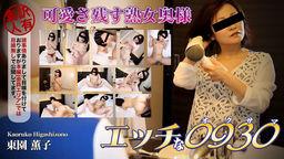 東園 薫子 42歳