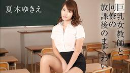 カリビアンコム S級女優