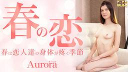 春の恋 春は恋人たちの身体が疼く季節 Aurora