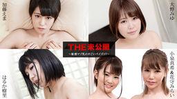THE 未公開 〜敏感マゾ乳のすごいパイズリ7〜