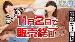 【ガチん娘!NK】完全期間限定配信 実録ガチ面接252、253|ななせ, 音羽