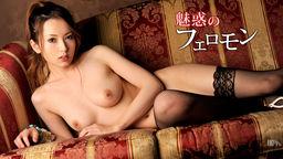 Seductive Pheromone Yui Hatano