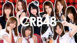 CRB48 琥珀うた 福山さやか 児島奈央 他