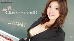 Seductive Teachers Punishment of Anal Fuck Riko Tanaka