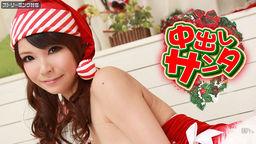 中出しサンタ2011 夢実あくび