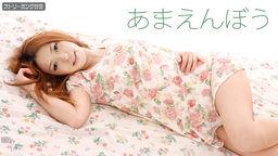 あまえんぼう Vol.19 新垣セナ