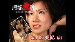 No.42 亜紀