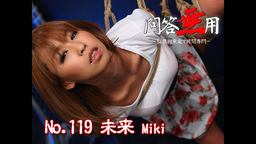 No.119 未来