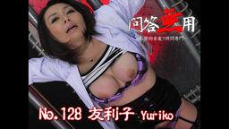 No.128 友利子