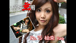 No.75 柚奈
