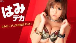 はみデカ 〜はみだしデカ乳渋谷系 Part1〜 あざみねね