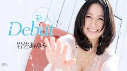 岩佐あゆみ Debut Vol.3