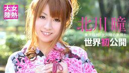 키타가와 눈동자 여자 열 대륙 File.028