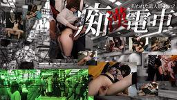 痴漢電車 〜狙われた素人娘 Part2〜 素人数名