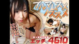 エッチな4610 安達 舞子 20歳