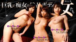 巨乳で痴女で絶品ボディの女たち Vol.8 彩名ゆい 松すみれ 美緒みくる