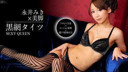 Horny babe seduction Miki Nagai