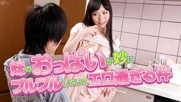 妹のおっぱいが妙にプルプルしていてエロ過ぎる件 宮崎由麻