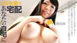 AV女優をあなたの自宅に宅配!2 宮崎由麻