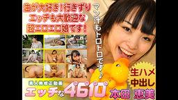 エッチな4610 本田 恵美 23歳
