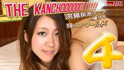 THE KANCHOOOOOO!!!!!! スペシャルエディション4|真央 他