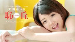 パイパンロリ娘 〜仰天絶頂3P中出し編〜 沢田あいり