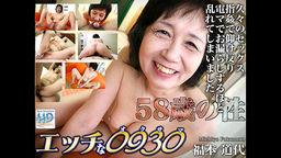 エッチな0930 福本 道代  58歳