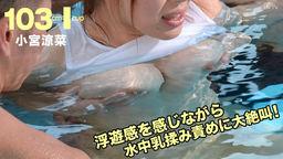 ウォーターガール 〜水中巨乳揉み〜 小宮涼菜