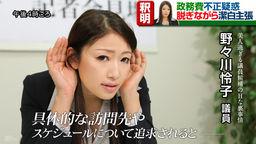 美人過ぎる議員候補のHな裏事情 小早川怜子